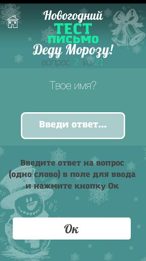 Смешной новогодний тест для планшетов на Android