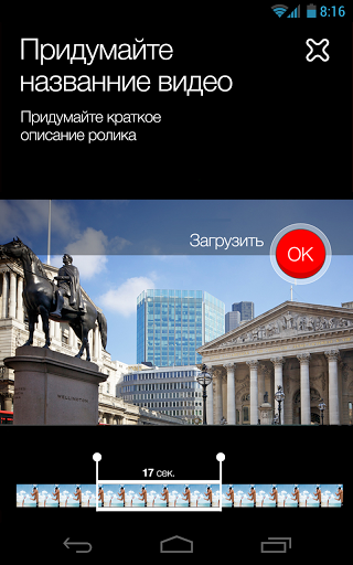 Приложение PeretzCAM на Андроид