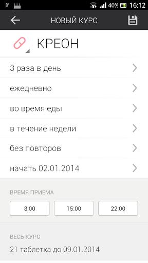 Приложение Мои Таблетки – напоминания на Андроид
