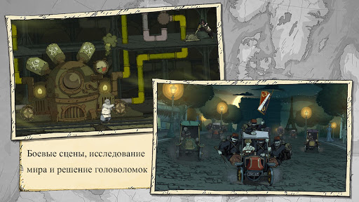 Valiant Hearts: The Great War для планшетов на Android