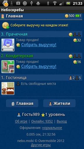 Небоскребы для планшетов на Android