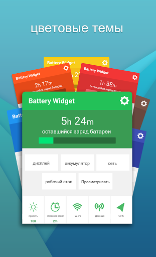 "Живые обои ""Battery widget live wallpapers"" для планшетов на Android"