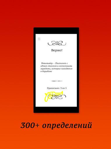 Даль - викторина про слова скачать на планшет Андроид
