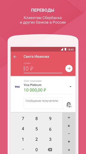 Сбербанк Онлайн скачать на планшет Андроид