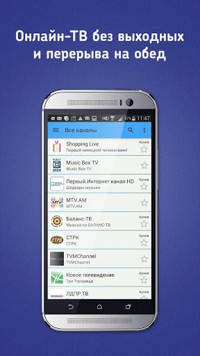 PeersTV — бесплатное онлайн ТВ скачать на планшет Андроид