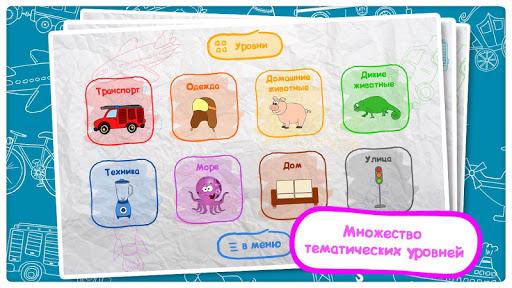 Детская игра - Искалка для планшетов на Android