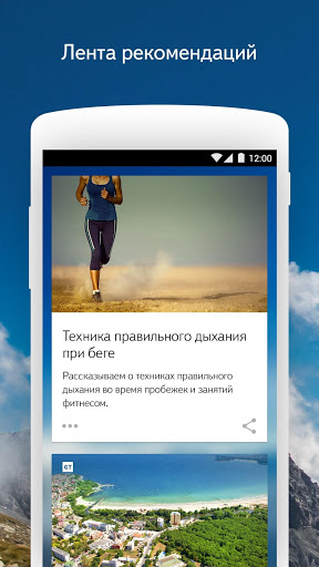 Яндекс.Браузер для Android скачать на Андроид