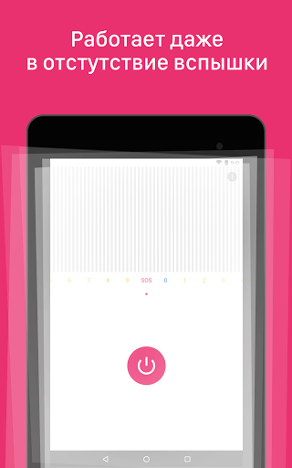 Карманный фонарик скачать на Андроид