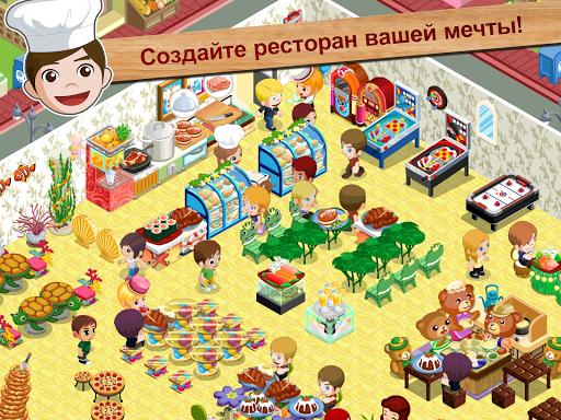 История ресторана. День Земли на Андроид