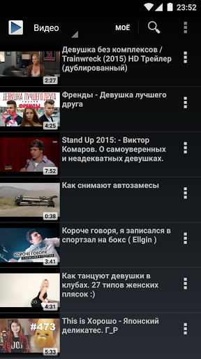 Музыка Видео скачать на Андроид