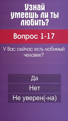 Умеешь ли ты любить? - Тест для планшетов на Android