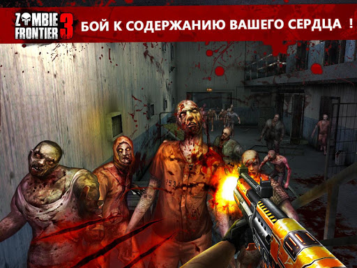 Zombie Frontier 3 скачать на Андроид