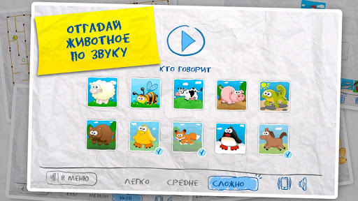 Детские игры (10 в 1) Free для планшетов на Android