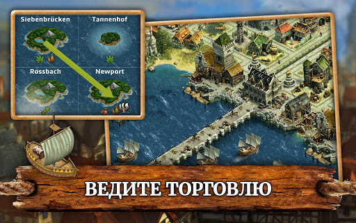Anno: Build an Empire для планшетов на Android