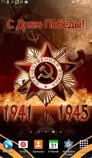 С Днем Победы! скачать на планшет Андроид