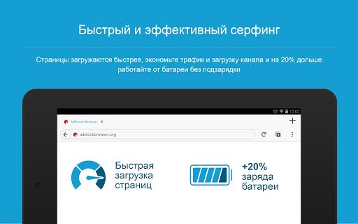 Adblock Browser для Android скачать на Андроид