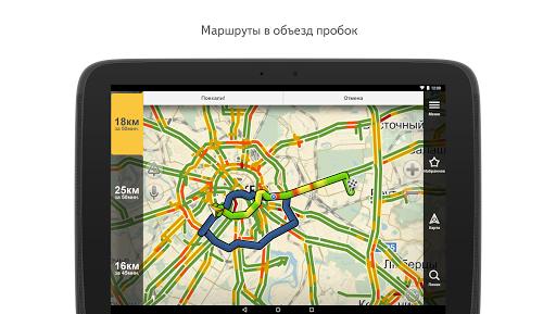 Яндекс.Навигатор скачать на планшет Андроид