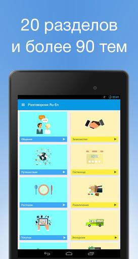 Разговорник Ru-En Pro скачать на планшет Андроид