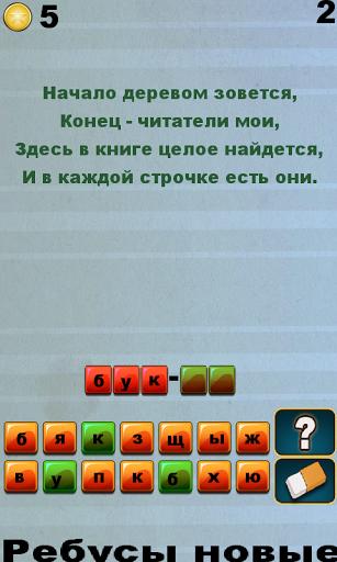 Игра 100 Загадок 2: Шарады для планшетов на Android