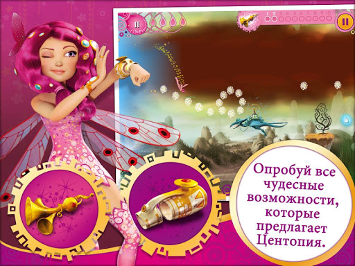 Mia and Me для планшетов на Android