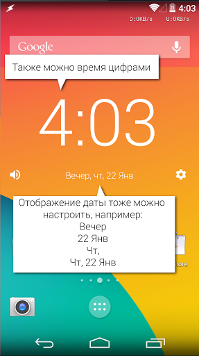 Матерные часы виджет для планшетов на Android