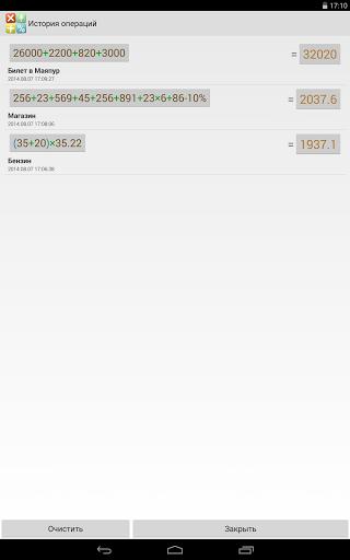 Голосовой калькулятор для планшетов на Android