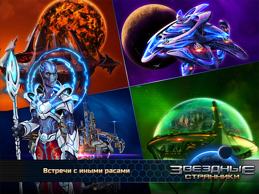 Игра Звездные Странники для планшетов на Android