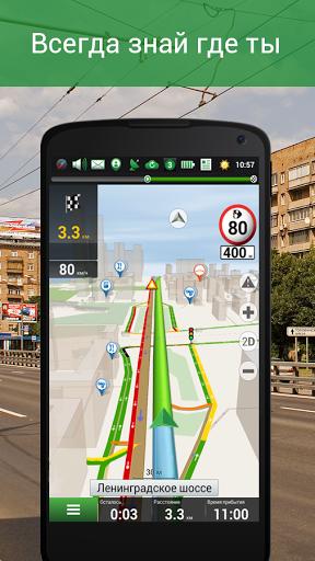 навигатор для андроид с картами скачать бесплатно