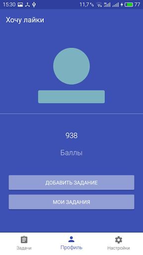скачать приложение хочу лайки на андроид бесплатно