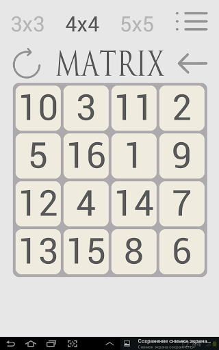 Matrix free на Андроид