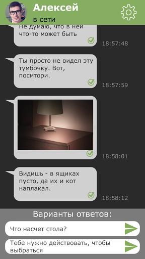 Отель Молчание скачать на Андроид