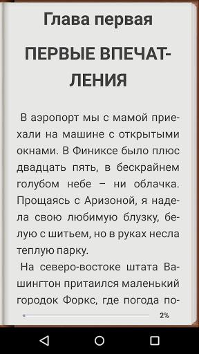 Читай! Бесплатно скачать на планшет Андроид