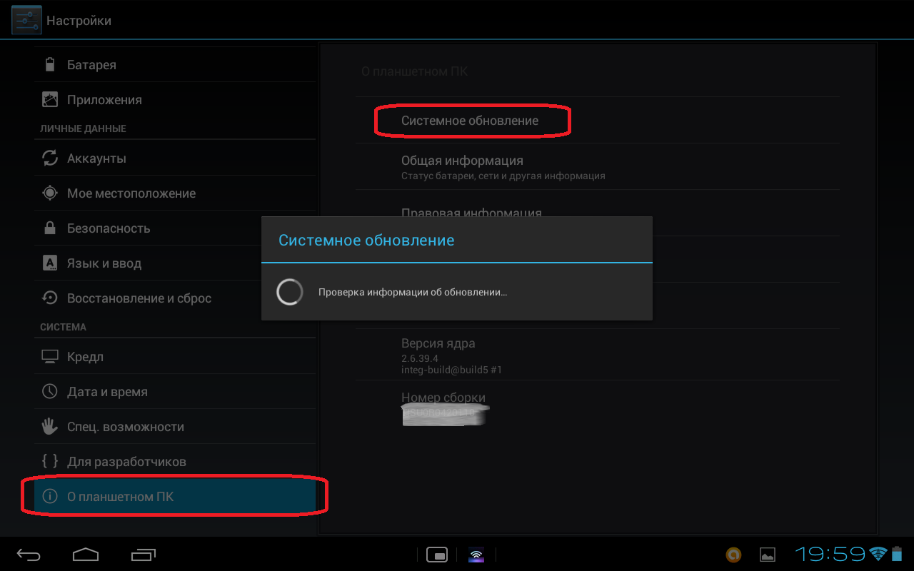 Android обновление через пк