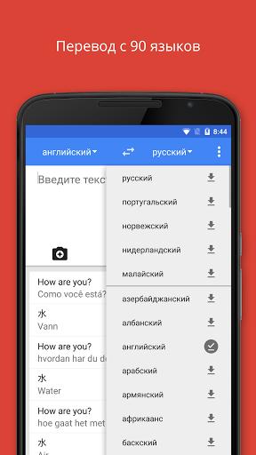 Переводчик Google скачать на Андроид