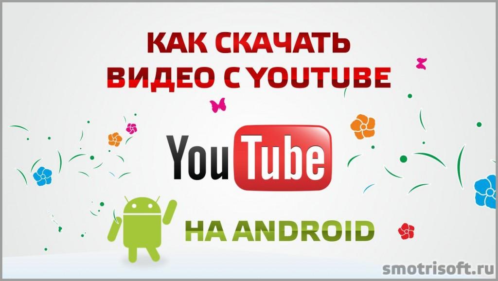 Как скачать видео с YouTube на планшет