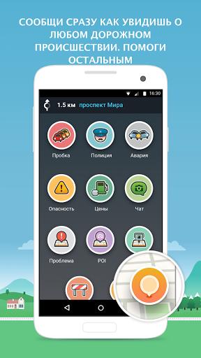 Waze - Навигатор с пробками скачать на Андроид