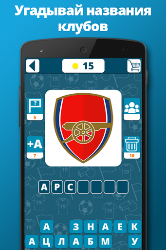 Угадайте футбольный клуб скачать на планшет Андроид