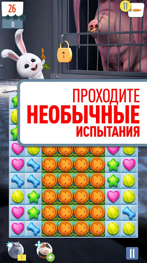 Животные без присмотра скачать на планшет Андроид
