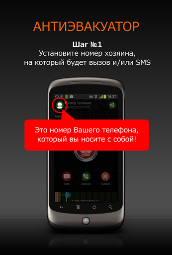 Антиэвакуатор на Андроид
