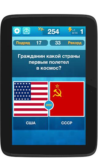 Угадайка на Андроид