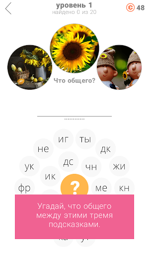 Слово-самозванец скачать на Андроид