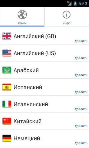 Приложение Разговорник PRO Demo для планшетов на Android