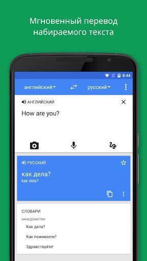 Переводчик Google скачать на планшет Андроид