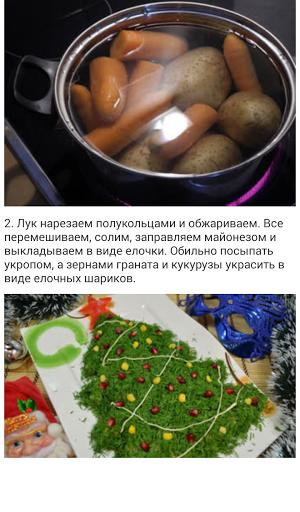 Новый год: Рецепты на праздник скачать на Андроид