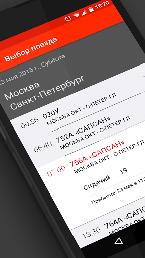 TicketNow — РЖД билеты на Андроид