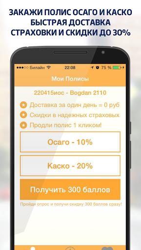 Qiwi Polis для планшетов на Android