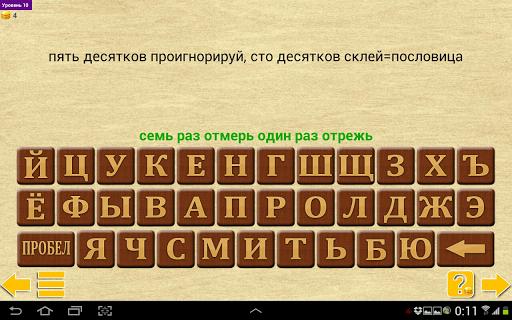"""Игра """"Кубрая"""" для планшетов на Android"""