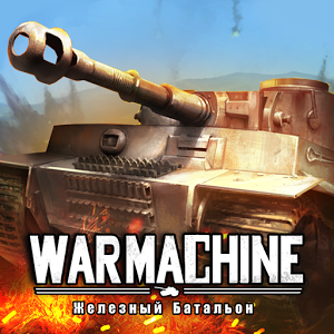 War Machine: Танковая Армия
