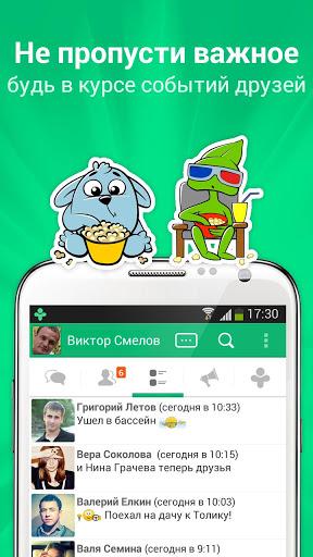 Приложение Друг Вокруг на Андроид