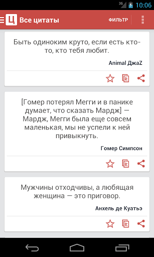 Великие цитаты на Андроид